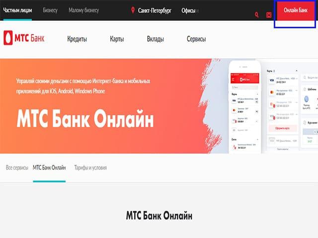 мтс кредитная карта оформить онлайн пенза